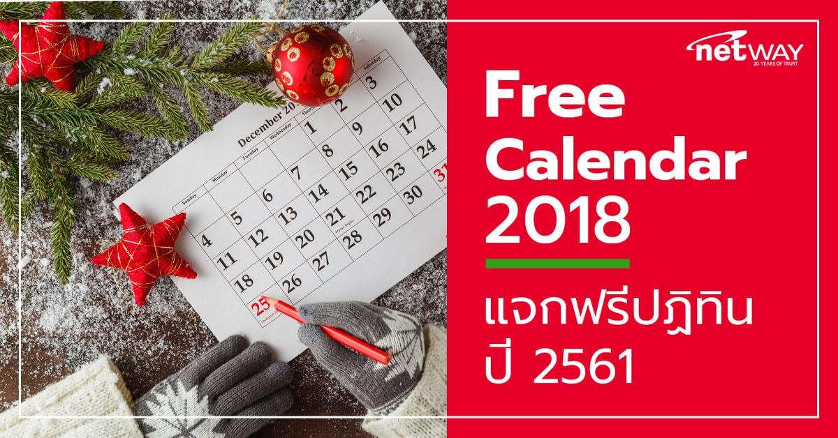 calendar-2018-min.jpg