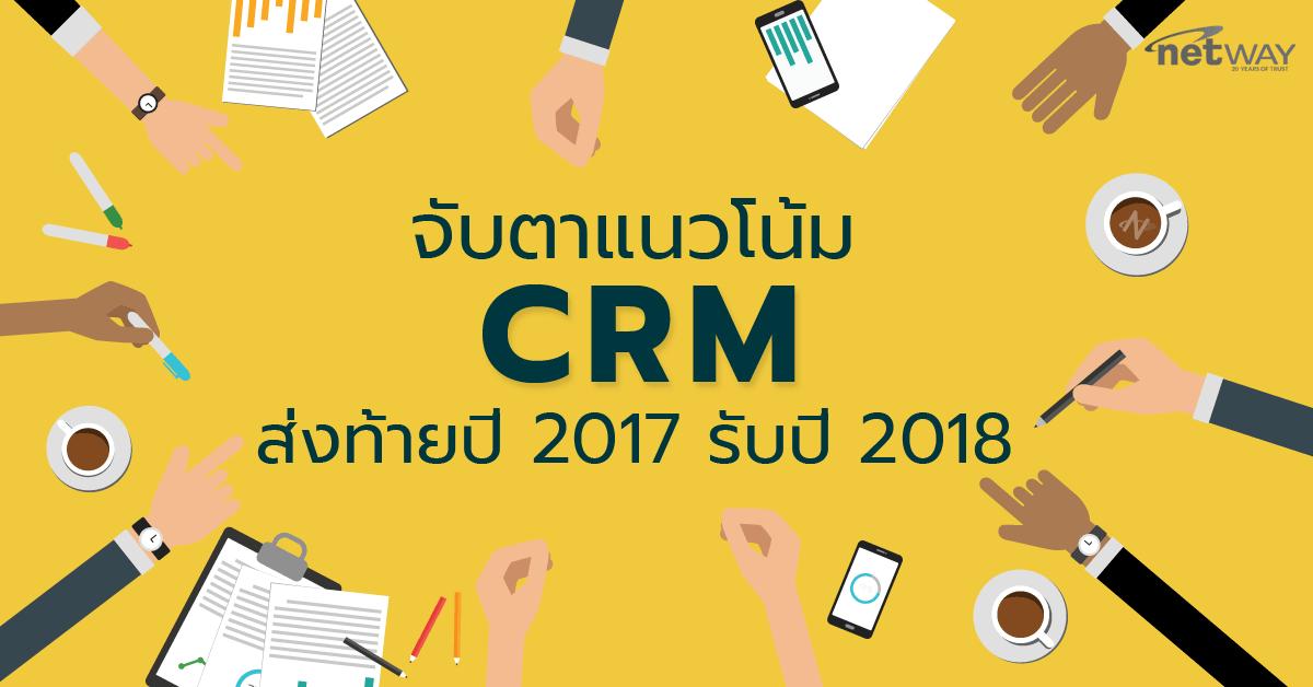 CRM-2017-2018__1_-min.png