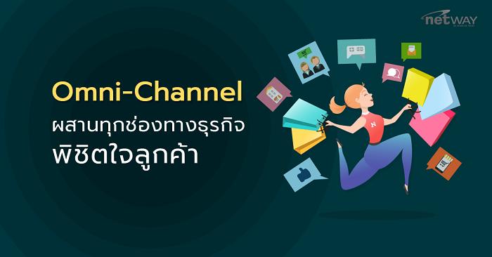 Omni-Channel-____________________-_____________2-min.png