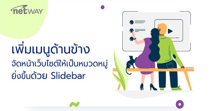 slidebar1.png