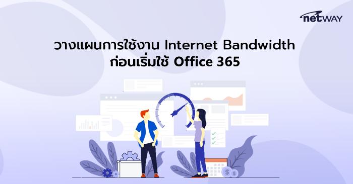 PU-Nov2018--Internet-Bandwidth.png
