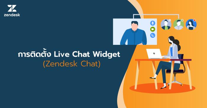 KB-Instal-lLive-Chat-Widget-_Zendesk-Chat___1_.png