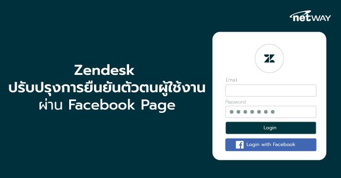 KB-Zendesk-Login-Facebook-Jan-2019.png