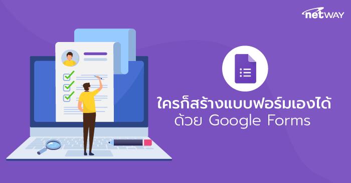 KB-Google-Forms.png