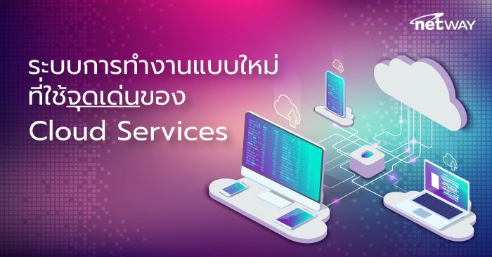 KB-Cloud-Services-..jpg