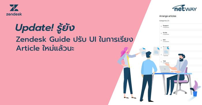 KB-UI-Zendesk-Guide.jpg