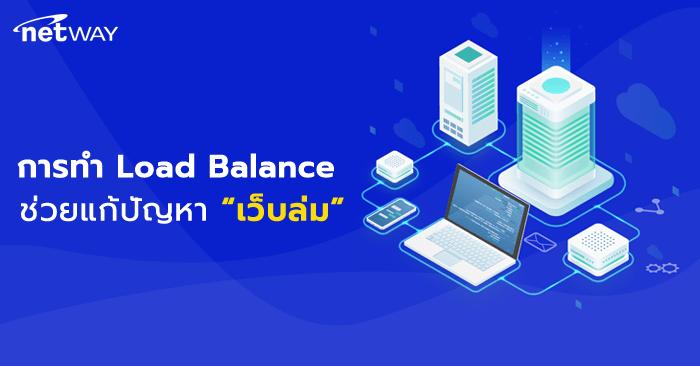Load_Balance-min.png