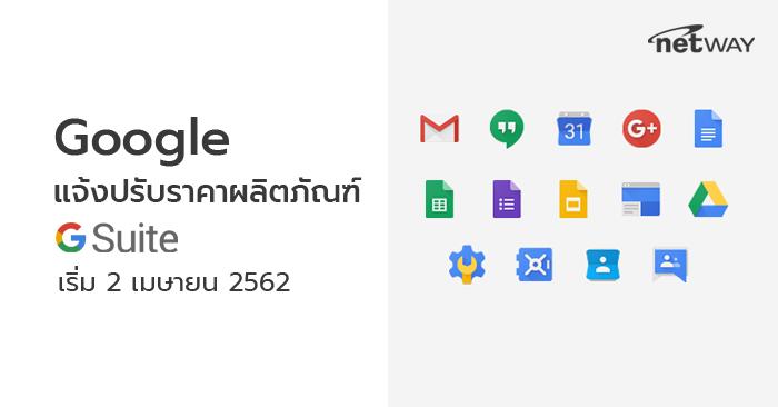 KB-Google-Gsuite.png