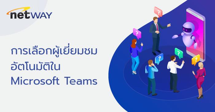 Microsoft-Teams-min.png