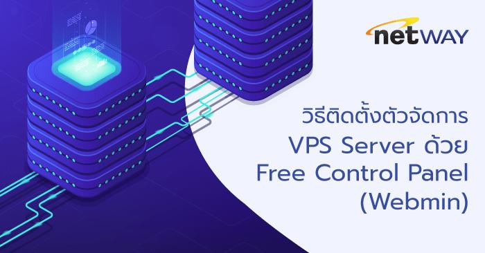 VPS-Server-min.png