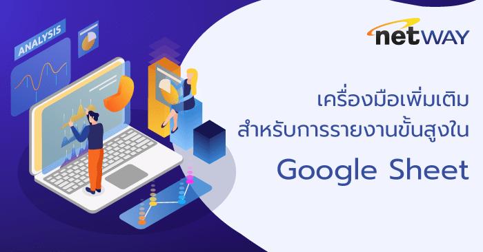 Google-Sheet-min.png
