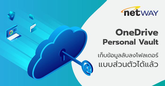 OneDrive-Personal-Vault-min.png