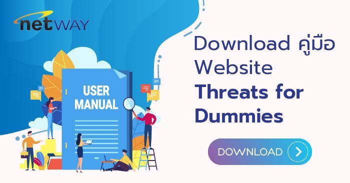 ________________Website_Threats_for_Dummies____-_____.png