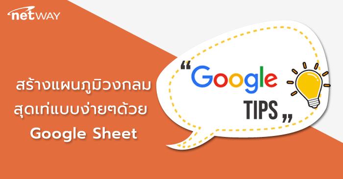 google_tips-min__1_.png