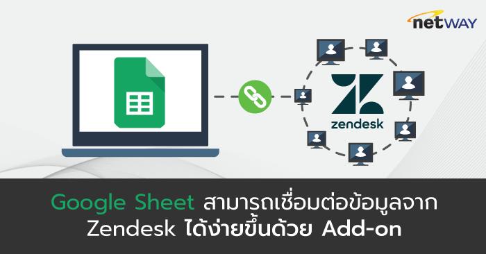 Google-sheet-_-Zendesk2-min.png