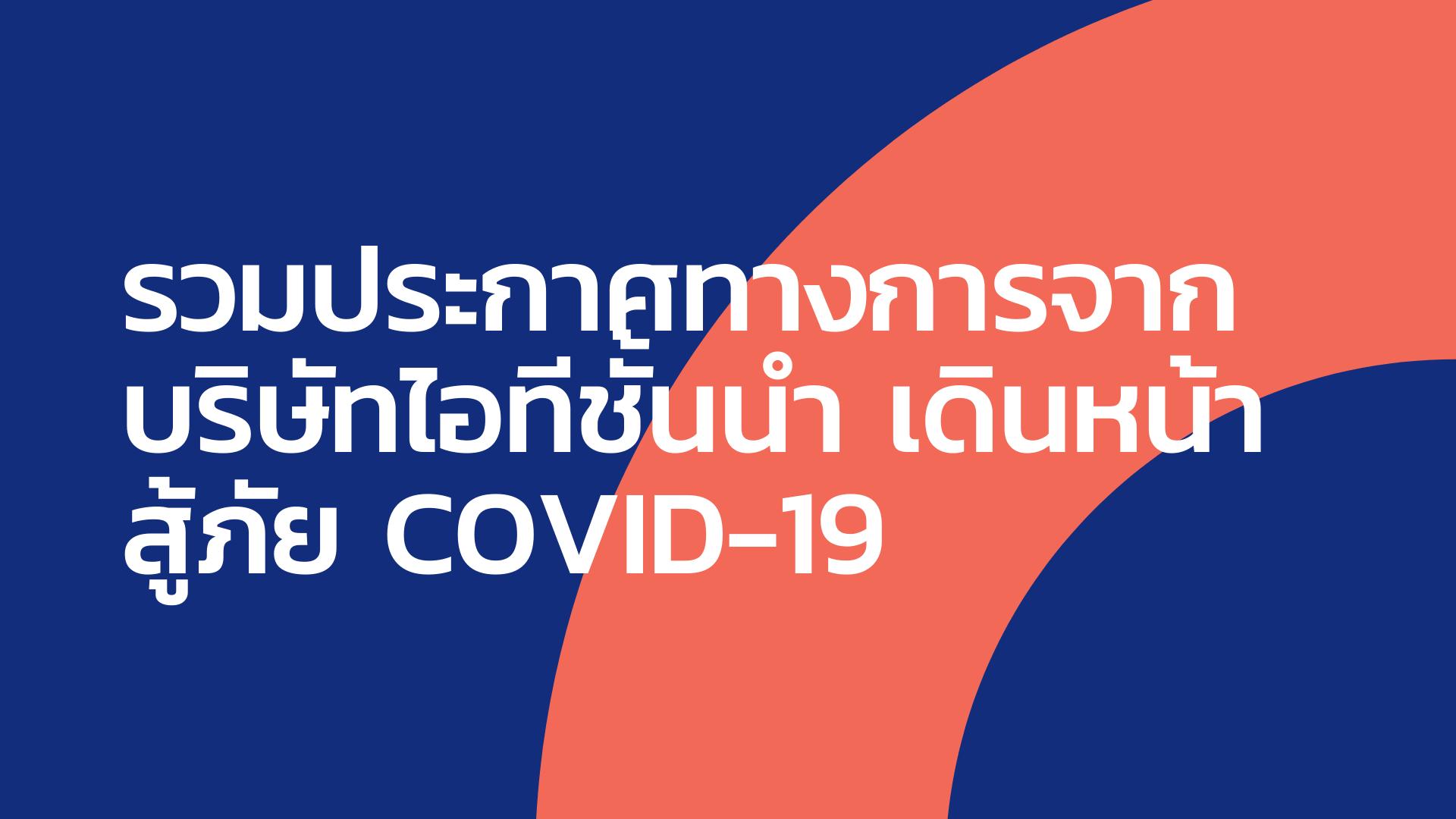 17-3-2020-min.png