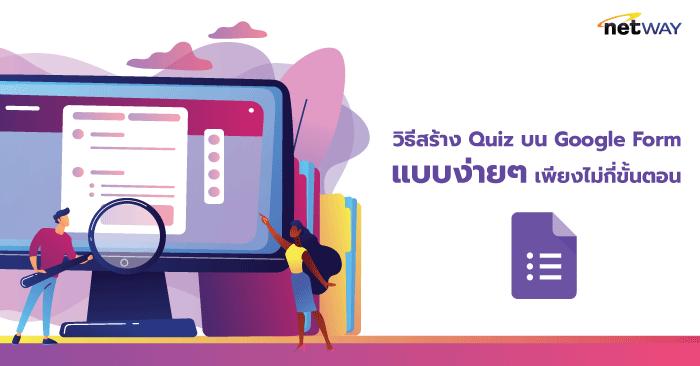 Quiz-Google_KB-min.png