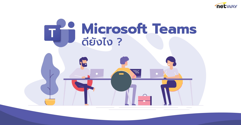 Microsoft_team__KB-01-min.png