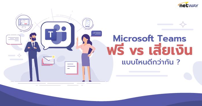 Microsoft-Team_Paid-vs-Free_KB-min.png