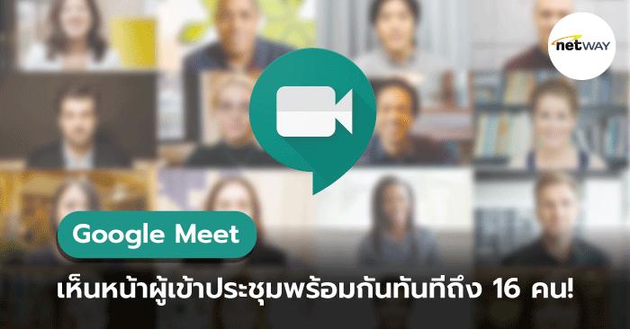 Google_Meet_16people_KB.png