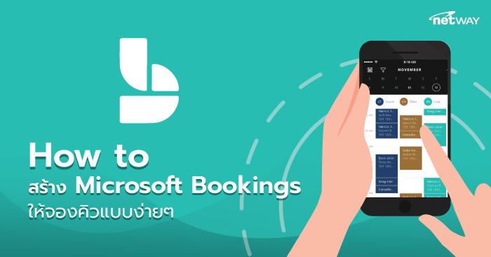 Microsoft-Booking_KB-min.png