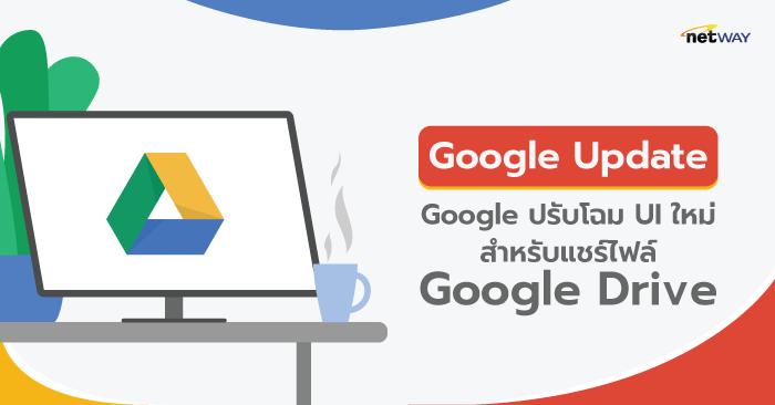 GoogleDrive_UI_KB.png