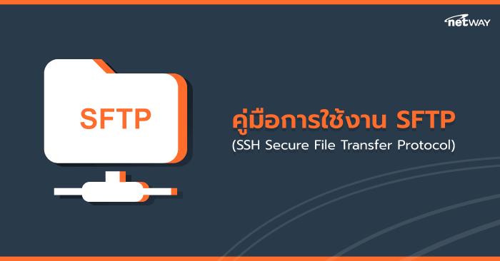 SFTP_KB-min.png