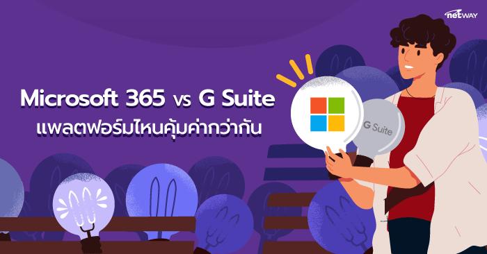 Microsoft365-vs-Gsuite.png