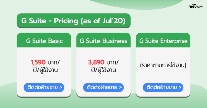 Gsuite_pricing.png