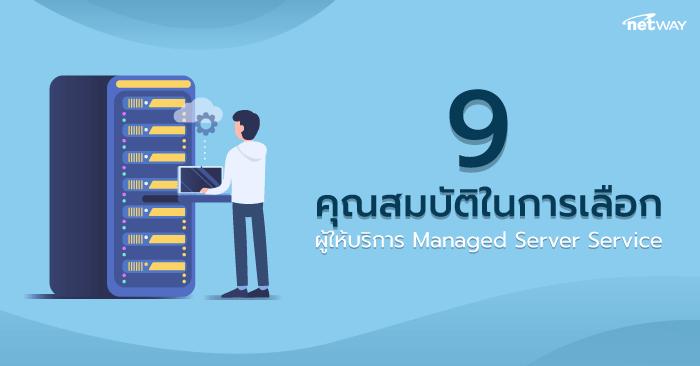 9_Manage-Server-Service_KB-min.png