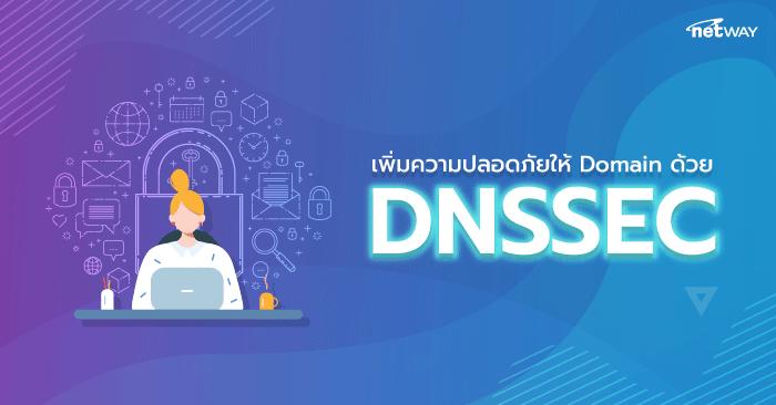 DNSSEC_Netway_KB-min.png
