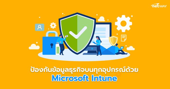Microsoft_Intune_KB-min.png