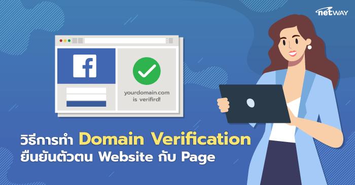 Domain_Verification_KB.png