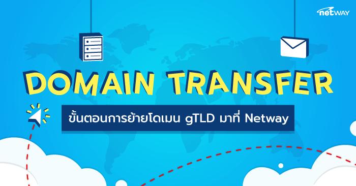 Domain_Tranfer_KB__2_.png