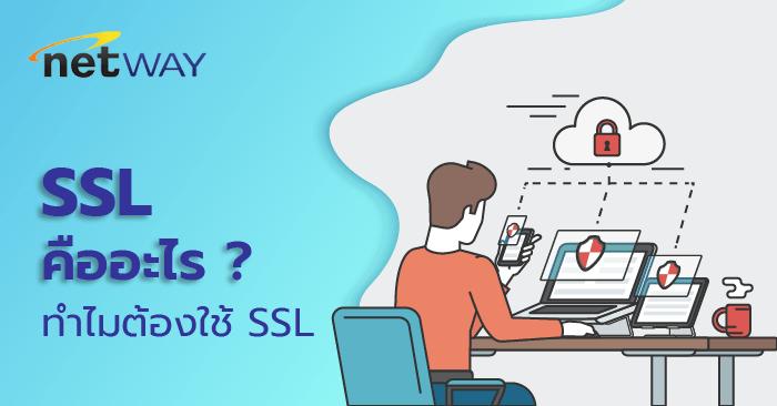 SSL_____________________SSL-2-min.png