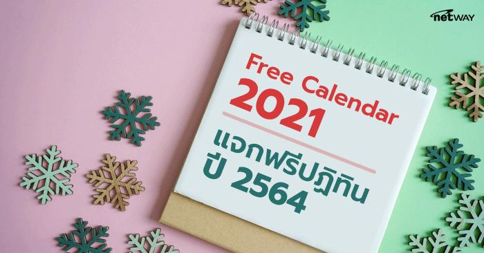 Calendar2021_KB.png