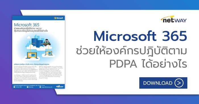Microsoft-365-PDPA_Datasheet_KB.png