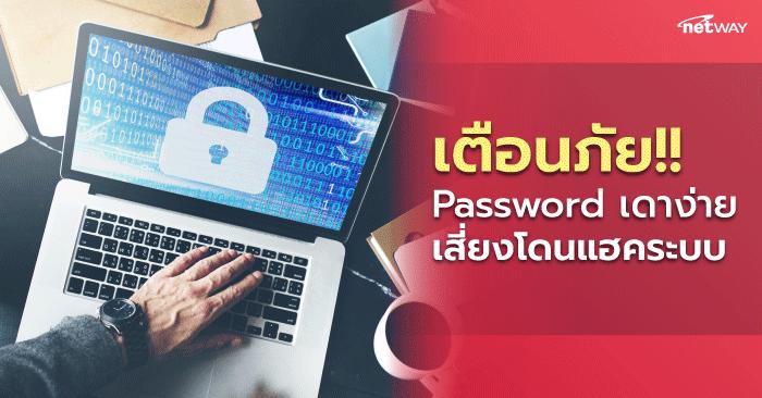 Easy-password_KB.png