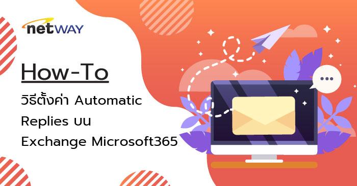 ____________Automatic_Replies____Exchange_Microsoft365-700x366-01__1_.jpg